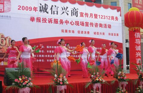 """福州市举办2009年""""诚信兴商""""宣传月活动"""