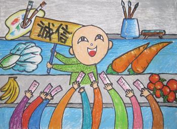关于诚信的儿童图画